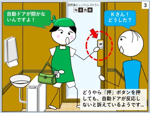 介護士さんが押すボタンを押しても自動ドアが開かないと訴え怒っているイラスト