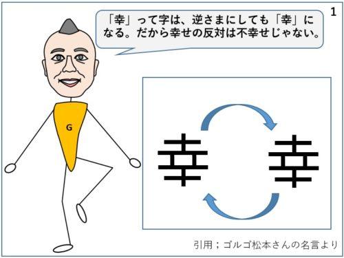 ゴルゴ松本さんの名言、幸せを逆さまにしても幸せ。