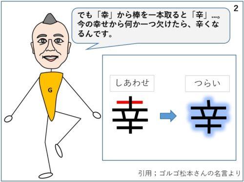 ゴルゴ松本さんの名言より、幸せの字から一本欠けると辛いになる