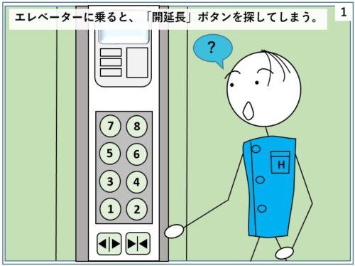 エレベータの開延長を探すイラスト
