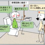 トイレで便秘で苦しむ利用者