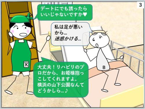 介護士が利用者様に横浜山下公園でデートするよう助言するイラスト