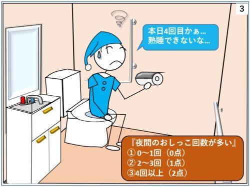 夜間のトイレ回数が多い理学療法士