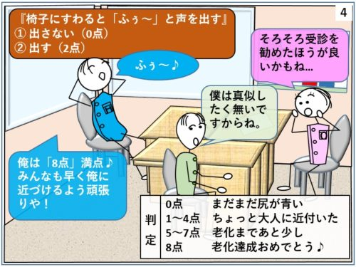 椅子に座る時にふーと声を出す理学療法士