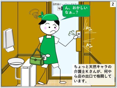 介護士さんがドアを開けようとするが開かなくて格闘しているイラスト