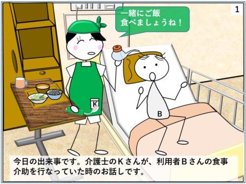 食事介助をする介護士