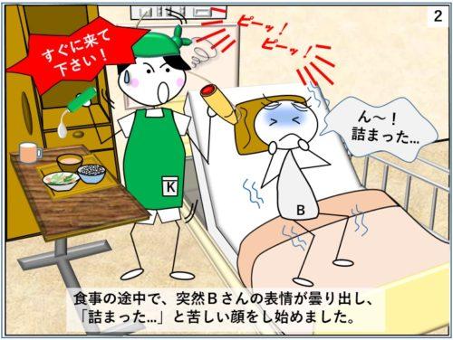 食事介助中、利用者が「詰まった」と言い出し慌てる介護士