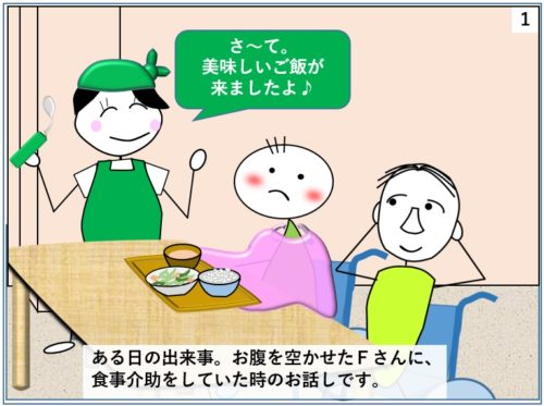食事介助の時の出来事。