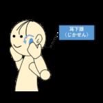 唾液腺マッサージ2