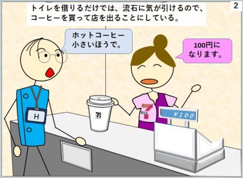 コンビニでトイレを借りたのでコーヒーを買う理学療法士H