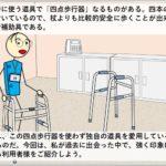 四点歩行器という歩行補助具があるが、それを使わない利用者がいるので紹介しよう