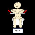 棒体操41・呼吸体操