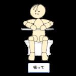 棒体操43・呼吸体操