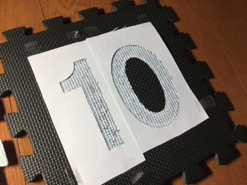 ①ジョイントマットに、1から10まで番号を記載する。パソコンで型紙を作ると綺麗に出来るだろう。